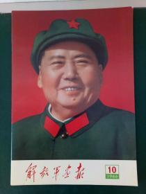 书画报·解放军画报1966年第10期【毛主席铜百万群众共庆文化大革命】