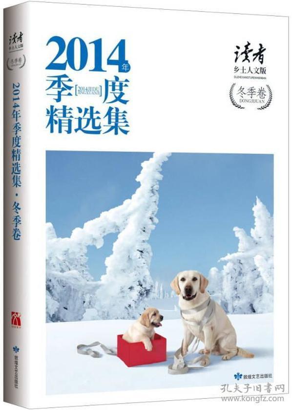 2014年季度精选集·冬季卷:读者·乡土人文版