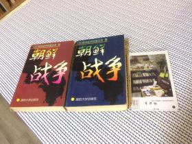 2本合售:朝鲜战争 上 下 全二册