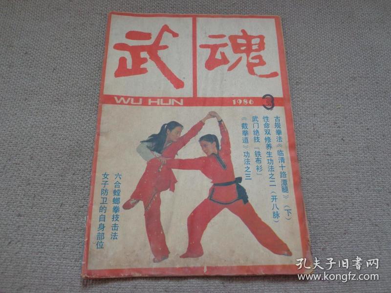 武魂1986 3