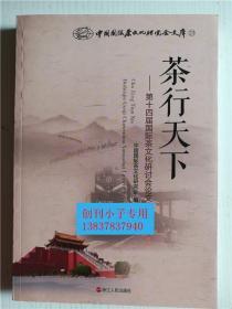 茶行天下--第十四届国际茶文化研讨会文集萃