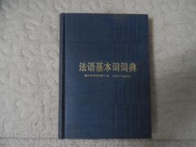 法语基本词词典