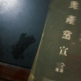 共产党宣言     干部学习丛书  第一辑