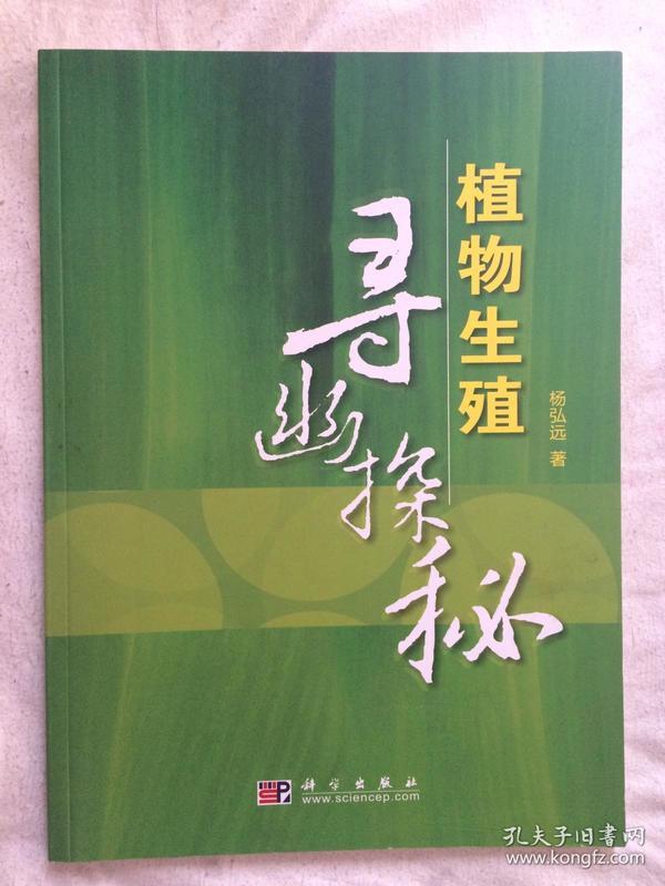 植物生殖寻幽探秘【稀缺本 16开 2009年一印 仅印1500册】
