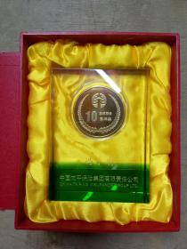 中国太平洋保险集团有限责任公司十周年奖纪念  忠诚服务奖