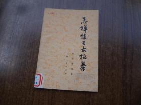 怎样练习太极拳   馆藏9品未阅书  语录版   74年一版一印