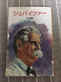 日本版:伝记文库.D-20
