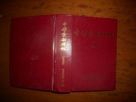 中学生数理化(初中版)(2002年全年合订本)