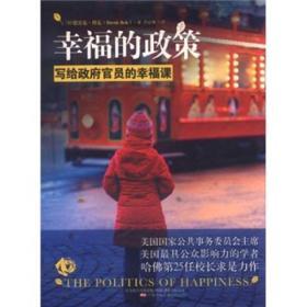 幸福的政策