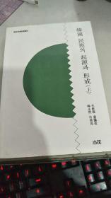 翰林科学院丛书㊶: 韩国 民族의 起源괴 形成 (韩文) 第一页有翰林科学院印章
