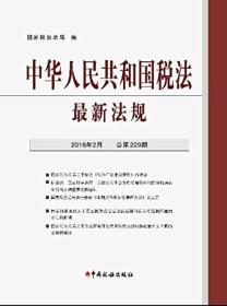 中华人民共和国税法(最新法规)2016