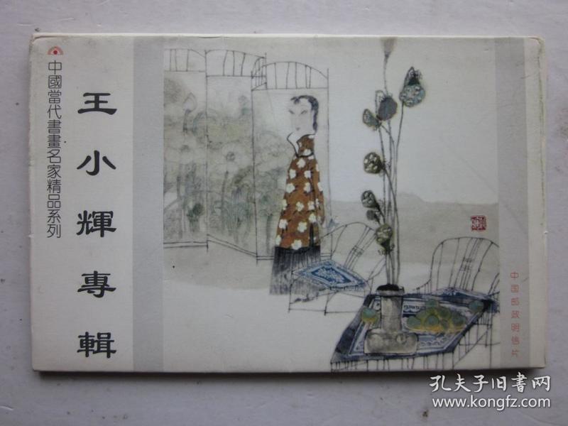 王小辉专辑明信片
