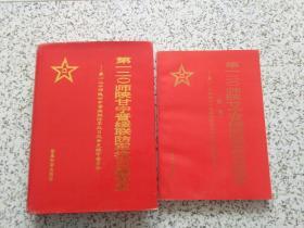 第一二0师陕甘宁晋绥联防军抗日战争史 + 附册   两本合售