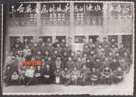 三台县老照片,三台县首届科技英语训练班毕业留念照