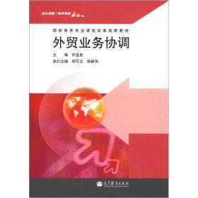 国家商务专业课程改革成果教材:外贸业务协调