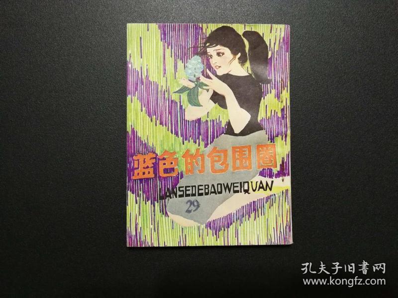 《蓝色的包围圈》岭南美术版科学幻想故事连环画  1981年1版1印(竖版)