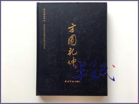 方圆乾坤  马定祥先生捐赠珍贵钱币资料展 2016年初版精装仅印1000册
