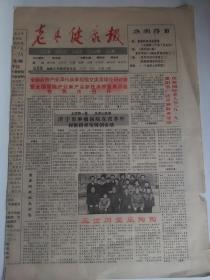 老年健康报 1993年9月18日 五世同堂景锡莱 【看图描述】