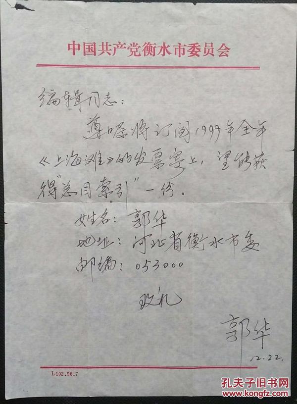 河北省政协副主席、沧州市委书记郭华毛笔《信札》1通