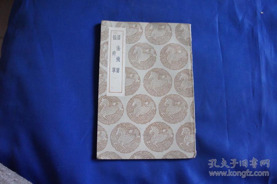 民国26年初版 商务印书馆 中医 《活法机要-怪疴单》32开一册全