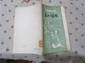 袁江与袁耀·中国画家丛书