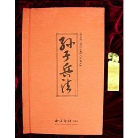 孙子兵法(中英文丝绸彩印珍藏本)