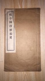 中华民国二十年《牧牛图颂净修指要合刊》线装全1册,10幅精美版画,16开本