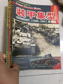 装甲集型〔早.中.晚期型)3本合售【二战德军坦克装甲车辆全记录