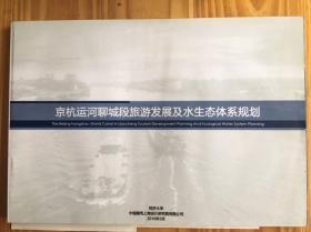 京杭运河聊城段旅游发展及水生态体系规划(同济大学设计、大幅厚册)