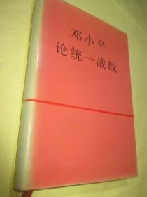 邓小平论统一战线    硬精装