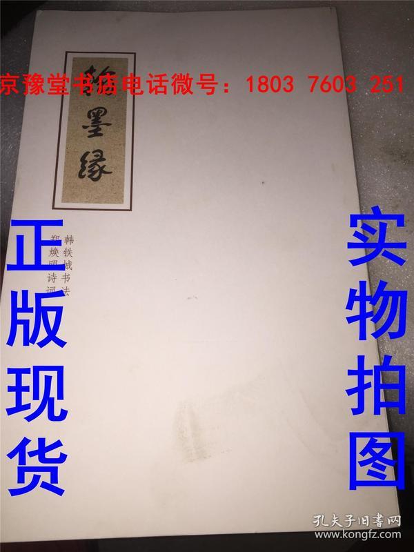翰墨缘 郑焕明诗词 韩铁城书法  内页带作者郑焕明签名  包真