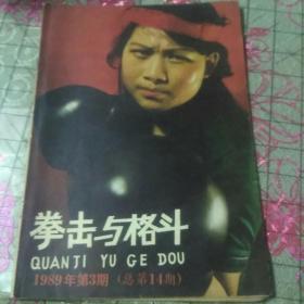 《拳击与格斗》16开1989/3总第14期,书有几页有水痕已拍如图,其它为前后皮及中心页。