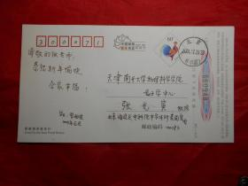 中科院半导体所 曾湘波 致 南开大学物理系主任 张光寅 贺年明信片