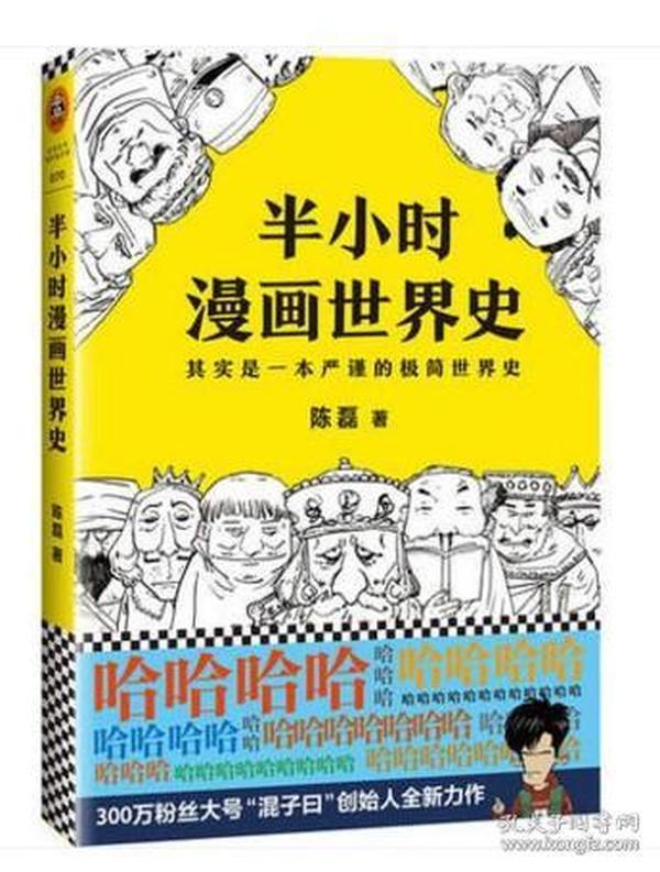 二混子 著 半小时漫画中国史续集 世界通史科普读物世界历史书籍漫画图片