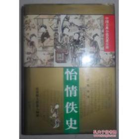 中国古典小说名著百部——怡情佚史 精装
