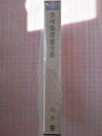 李可染书画全集:山水卷(57折)