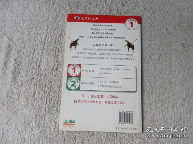 DK兒童目擊者·第1級(套裝全20冊),寶寶科普啟蒙讀物
