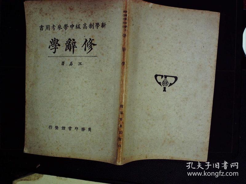 G85,民国19年商务道林纸精印高级中学参考用书:修辞学,一册全,品不错。