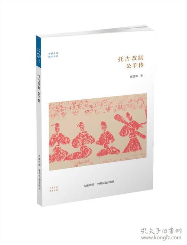 华夏文库儒学书系:托古改制  .公羊传