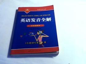 轻松发音丛书:英语发音全解(全彩插图本)