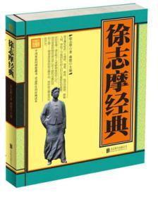 徐志摩经典(单色线装)