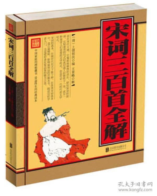 宋词三百首全解(单色线装)
