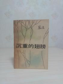 茅盾文学奖获得者张洁签名本:《沉重的翅膀》 张洁 签名  有上款  一版一印 签名永久保真