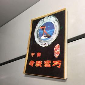 中国奇技淫巧 【一版一印 9品 +++ 正版现货 自然旧 实图拍摄 看图下单】