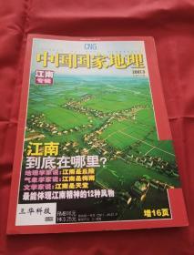 中国国家地理 2007年第3期(江南专辑)