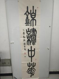 刘桂生(书法作品)