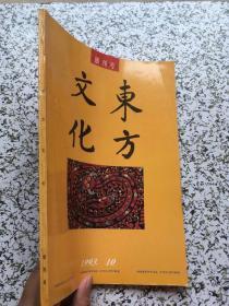 《东方文化》创刊号 1993