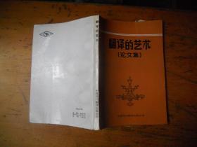 翻译的艺术 论文集