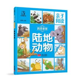 陆地动物/亲子阅读
