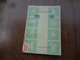 少年儿童业余训练参考书:游泳   馆藏9品  语录版   74年一版一印